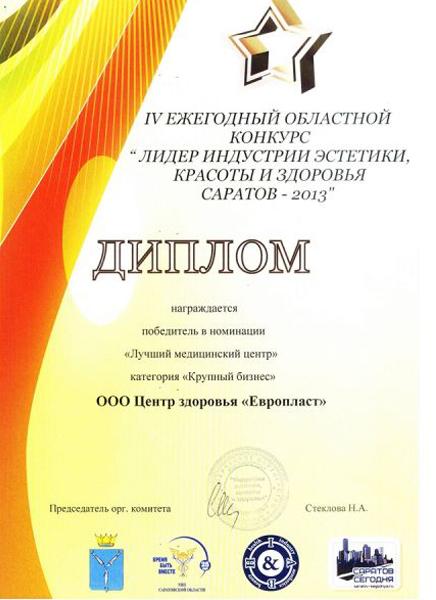 Награды и дипломы Медцентр ЕвроПласт Саратов официальный сайт Лицензии и свидетельства