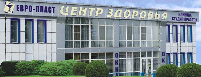 Рославльская поликлиника электронная запись на прием к врачу
